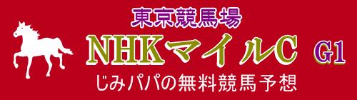 NHKマイルカップ/競馬予想