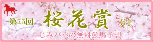 桜花賞/競馬予想