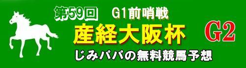 産経大阪杯無料競馬予想